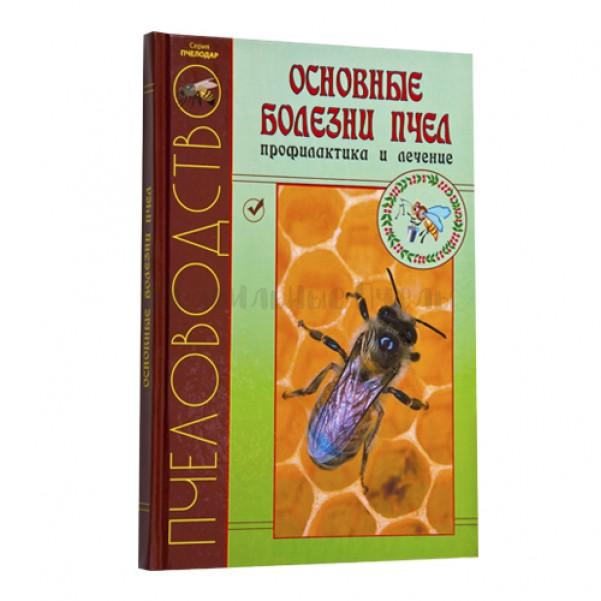 Основные болезни пчел